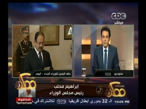 بالفيديو.. محلب يكشف أسباب إقالة وزير الداخلية