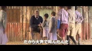 『おじいさんと草原の小学校』予告編