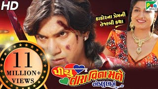 Piyu Tara Vina Mane Eklu Lage   Super Hit Gujarati Film   Vikram Thakore, Priyanka Chadd, Jaimini