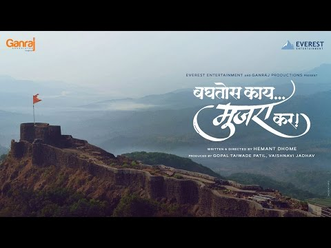 Baghtos Kay... Mujra Kar! Official Teaser - Latest Marathi Movies 2016 | Hemant Dhome