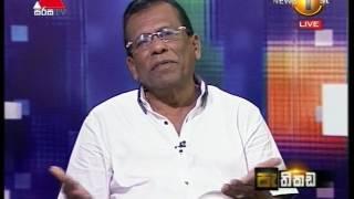 Pethikada Sirasa TV 06th March 2017