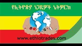 Ethio Trades