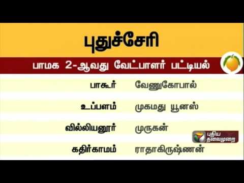 PMK-releases-second-list-of-candidates-for-Puducherry