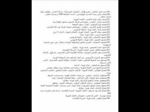 قوائم بأسماء ازلام القذافي المطلوبين للعدالة