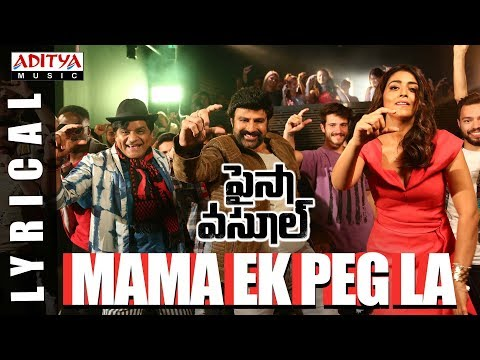 Mama Ek Peg La Lyrical   Paisa Vasool Songs   Balakrishna, Shriya   Puri Jagannadh   Anup Rubens
