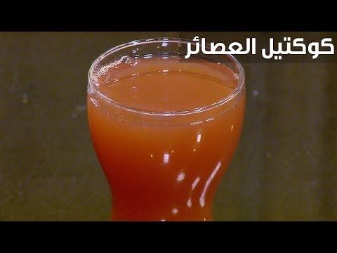 العرب اليوم - شاهد:طريقة عمل كوكتيل العصائر