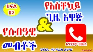 ለጥያቄዎ መልስ - በኢትዮጵያ የአስቸኳይ ጊዜ አዋጅና የሰብዓዊ (ክፍል#1) - Ethiopia SoE & human rights - Q&A (Part#1) - VOA