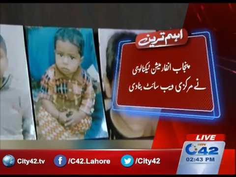 پنجاب انفارمیشن ٹیکنالوجی نے لاپتہ بچوں کی بازیابی کیلئے ویب سائٹ بنا دی