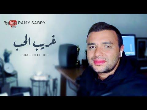 """""""غريب الحب""""..رامي صبري يغني تتر مسلسل """"فرصة تانية"""" على """"يوتيوب"""""""
