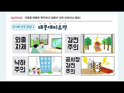 태풍시 시민 행동 요령 - 포켓인관악 2019.9.6 이미지