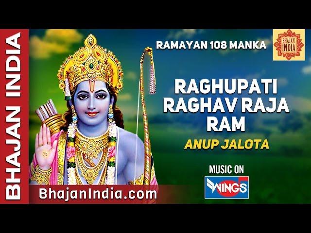Ramayan 108 Manka Raghupati Raghav Raja Ram Anup Jalota