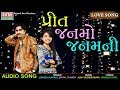 Jignesh Kaviraj, Shital Thakor | New Gujarati Love Song 2017 | RDC Gujarati