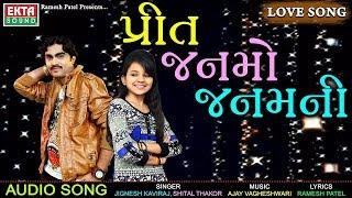 Preet Janmo Janamni - Jignesh Kaviraj, Shital Thakor | New Gujarati Love Song 2017 | RDC Gujarati