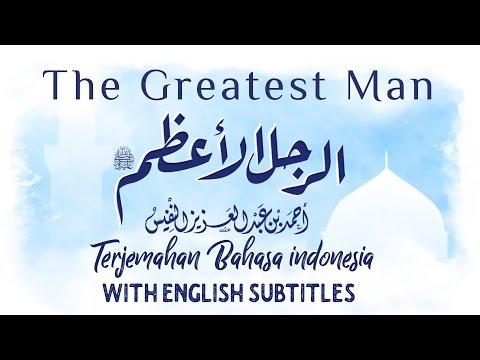 الرجل الأعظم ﷺ | أحمد النفيس (حصرياً) | 2020 The Greatest Man (pbuh) | AHMAD ALNUFAIS (EXCLUSIVE)