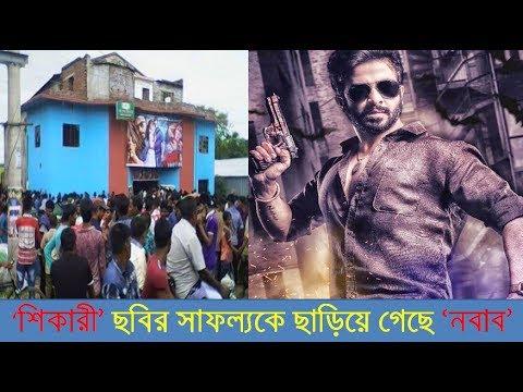 এবার 'শিকারী' ছবির সাফল্যকে ছাড়িয়ে গেছে 'নবাব'! Bangla Movie NABAB SHAKIB KHAN SUBHASHREE