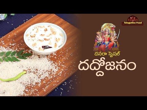 దధ్యోజనం.. | Daddojanam | Dasara Navaratri Special Naivedyam 2019 | TeluguOne Food