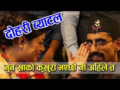 (स्कुल पढ्दा लव पारेका थियौ पहिले त, तामांगनी संग छौ हरे अहिले त |Sharmila Shrestha|Nilmani Bhandari - Duration: 34 minutes.)
