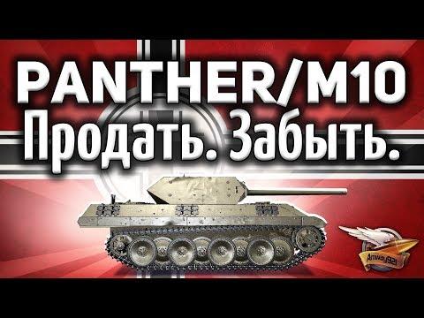 PantherM10 - Танк апнули. Стал клёвым (нет) - Гайд