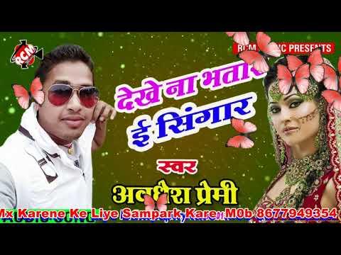 Video Jale Dekhe Na Bhatar E Singar(MixBy Dj Baiju Raj Bhuidhara Begusarai (Bihar) Dj Name Ke Liye सम्पर्क download in MP3, 3GP, MP4, WEBM, AVI, FLV January 2017