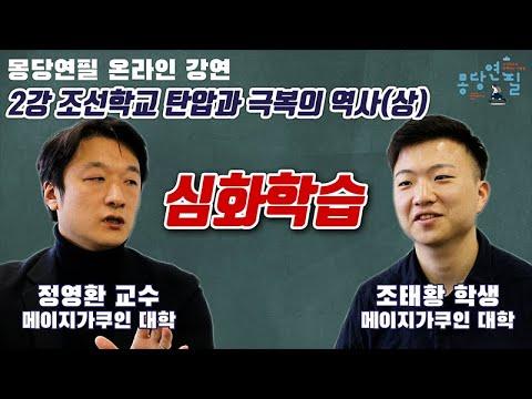 [몽당연필] 2강 조선학교 탄압과 극복의 역사(상) 심화학습