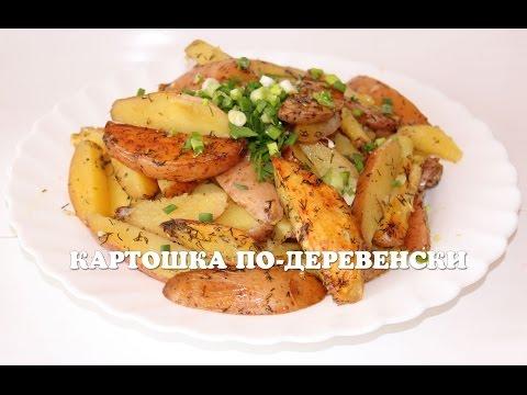 Вкусная картошка по-деревенски в мультиварке