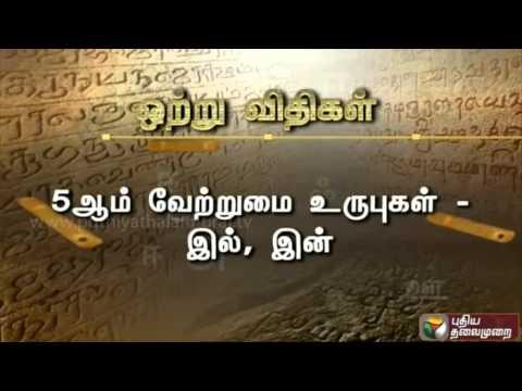 Mozhi-Arivom-08-04-2016-Puthiyathalaimurai-TV