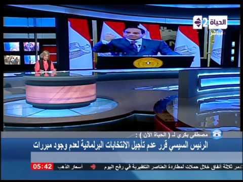 بالفيديو..بكري: الإنتخابات البرلمانية في موعدها
