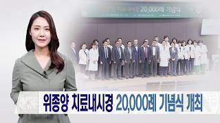 위종양 치료내시경 2만례 기념식 개최 미리보기