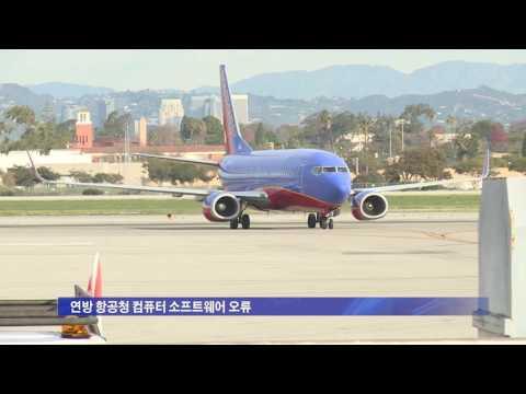 LAX, 컴퓨터 오류로 여객기 지연  5.26.16  KBS America News