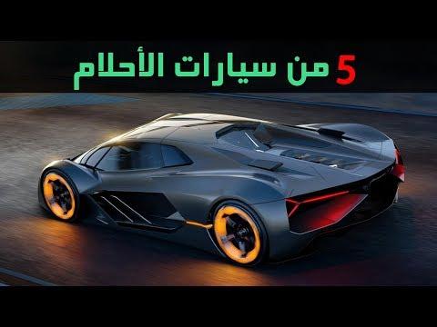 العرب اليوم - شاهد: خمس سيارات من عالم آخر