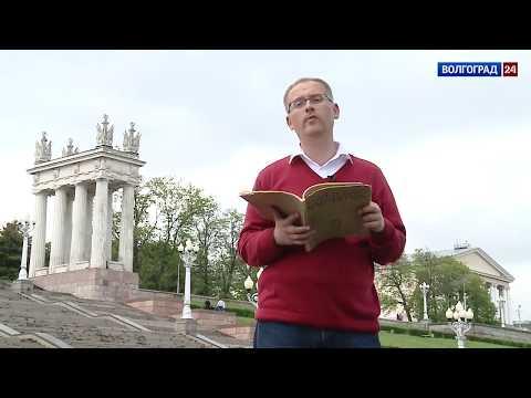 Биография сталинградских архитекторов. Часть 1. Выпуск от 24.05.2017