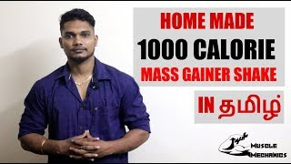 Home made Mass Gainer Shake to Gain Weight | Explained in தமிழ்