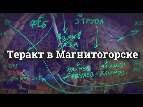 В Магнитогорске был теракт: так утверждает проект Baza