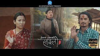 Saili | Hemant Rana | Official Music Video | Nepali Song | Feat. Gaurav Pahari & Menuka Pradhan