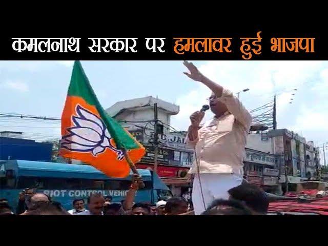 भाजपा का आरोप, गरीबों के पेट पर लात मार रही कमलनाथ सरकार