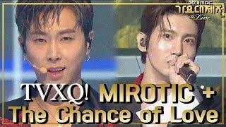 Video [HOT]  TVXQ! - Intro(Drop)+ MIROTIC+ The Chance of Love, 동방신기 -   Intro(Drop)+ 주문+ 운명 MP3, 3GP, MP4, WEBM, AVI, FLV Juni 2019