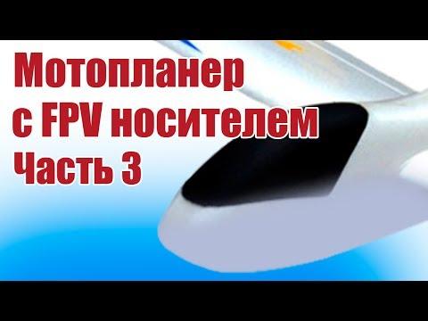 Мотопланер из потолочки с FPV носителем. Часть 3 | Хобби Остров.рф (видео)