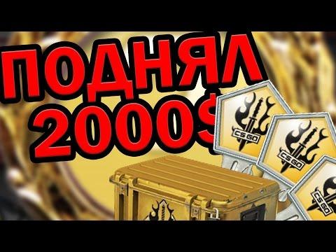 ПРОИГРАЛ ДЕВУШКЕ НОВЫЕ НОЖИ ИЗ КС ГО ПОДНЯЛ 2000$ В СS GО НА ИЗИ - DomaVideo.Ru