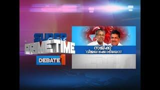 Video р┤╕р┤Ьр┤┐р┤Хр╡Нр┤Хр╡Н 'р┤╡р┤┐р┤Ьр┤п'р┤Хр╡Нр┤Хр╡Кр┤Яр┤┐р┤пр╡Л?| Super Prime Time (31-05-2018)| Part 1| Mathrubhumi News MP3, 3GP, MP4, WEBM, AVI, FLV Maret 2019