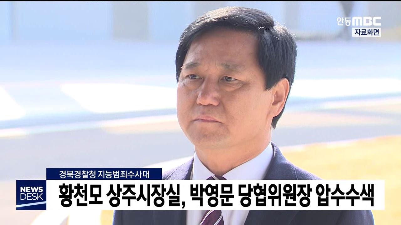 상주 황천모 시장실, 박영문 당협위원장 압수수색