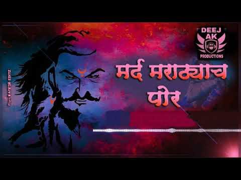 Shivaji Maharaj dj  song