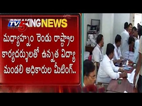 Eamcet Counseling | Vidya Mandali Meeting Today : TV5 News