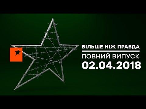 Больше чем правда - выпуск 67 от 02.04.2018 - DomaVideo.Ru