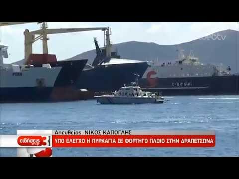 Υπό έλεγχο η πυρκαγιά σε φορτηγό πλοίο στη Δραπετσώνα | 30/05/19 | ΕΡΤ