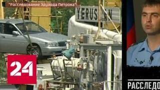 """Программа """"Дежурная часть"""" от 4 января 2017 года"""