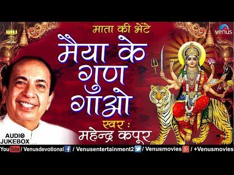 ???? ?? ??? ????  Maiya Ke Gun Gaao  Mahendra Kapoor  Mata Ki Bhetein  Best Navratri Bhajans