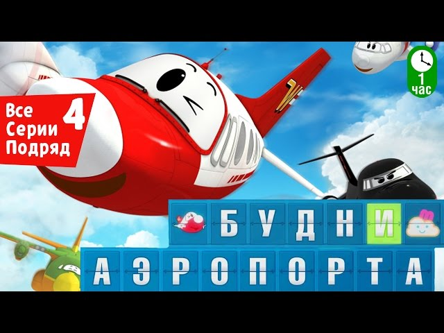 Videos for kids - The Airport Diary - Cartoon Сompilation 4