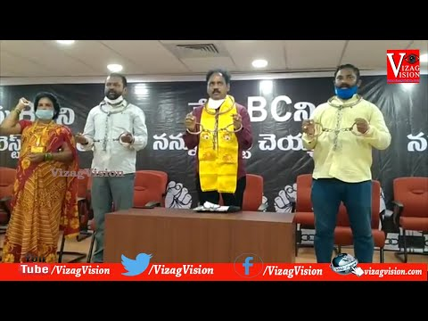 TDP Organising Nirasana & Press Meet on Arrests Of BC Leaders in Visakhapatnam,Vizagvision...