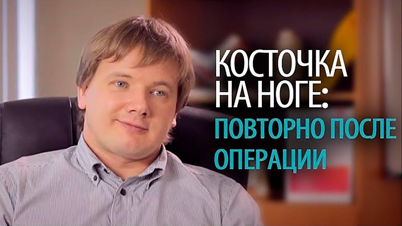 Почему после операции деформация большого пальца может появиться снова - хирургия стопы Алексея Олейника