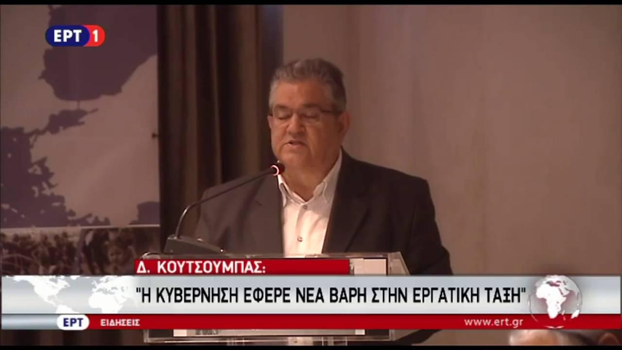 Δ. Κουτσούμπας: Η κυβέρνηση έφερε νέα βάρη στις πλάτες του λαού